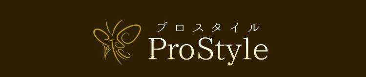 プロスタイル