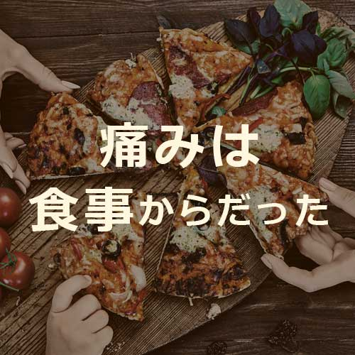 飯田市整体 栄養