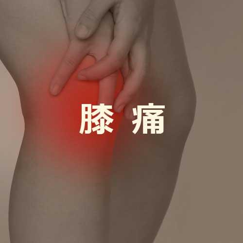 飯田市整体 膝痛