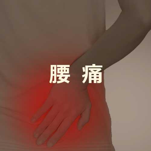 飯田市整体 腰痛