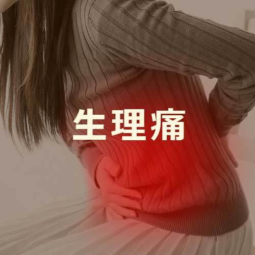 飯田市整体 生理痛