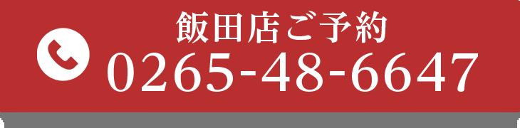 プロスタイル電話番号